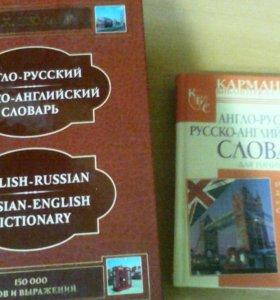 Словари по английскому