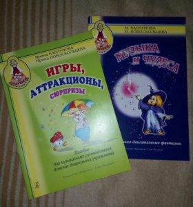 Книги для муз.руководит. д/с