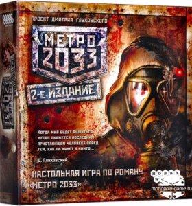 Metro 2033 2е издание
