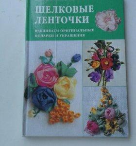 Книга по вышивке лентами