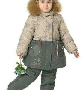Новые зимние костюмы в наличии