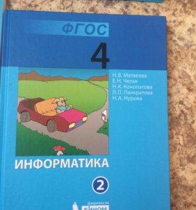 Учебники и рабочие тетради.