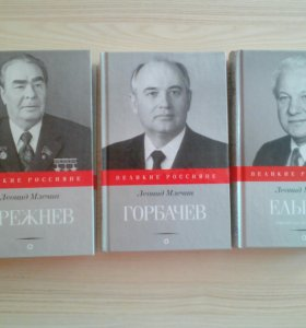 Книги о Брежневе, Горбачеве, Ельцине