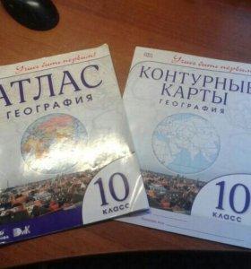 Атлас+контурная карта география 10 класс. Дрофа.