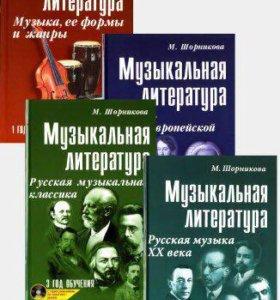 Музыкальная литература М.Шорникова