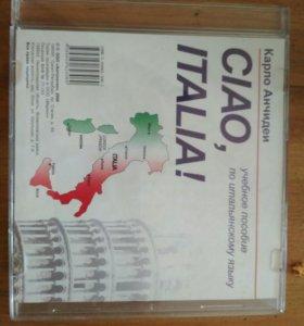 CD Ciao, Italia! Учебное пособие