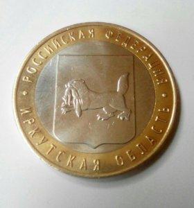 10 рублей Иркутская область