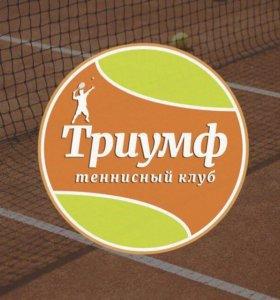 Теннис для детей и взрослых