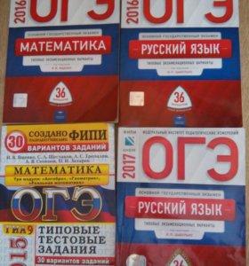 ОГЭ математика, русский язык
