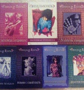 Книги Анхеля де Куатьэ