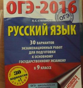 Тесты для подготовки к ОГЭ по русскому языку