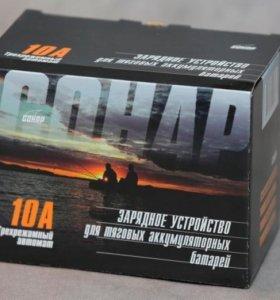 З/У Сонар 10А/ч