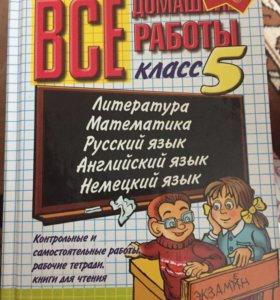 Все домашние работы(5 класс)