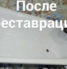 "Реставрация ванн в формате ""Новая ванна"