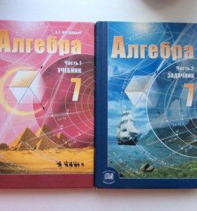 Учебники Алгебра Мордкович 7 класс