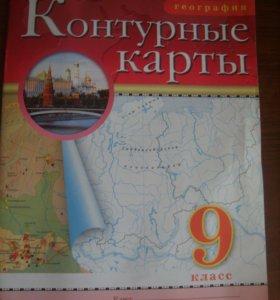 Контурные карты по географии 9 класс