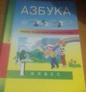 Азбука 1 класс