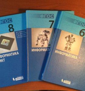 Учебники по информатики за 8,7,6 класс.