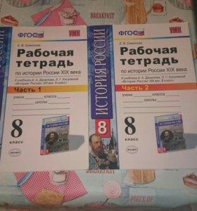 Рабочая тетрадь по истории России 1,2 часть 8 кл