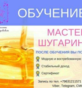 Обучение шугарингу (сахарная депиляция)