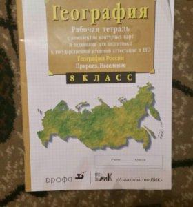 Продам рабочий тетрадь по географии 8 класс