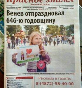 Газета Красное Знамя и Веневская свежие номера