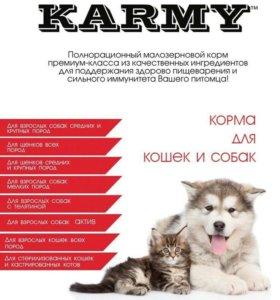 KARMY - Premium корм для собак и кошек.