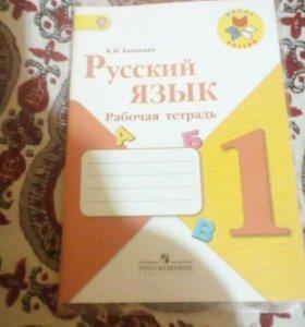 Продам рабочую тетрадь по русскому языку, 1 класс