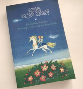 Повести-сказки скандинавских писателей