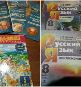 Учебники за 3.5.6.7и8 классы.
