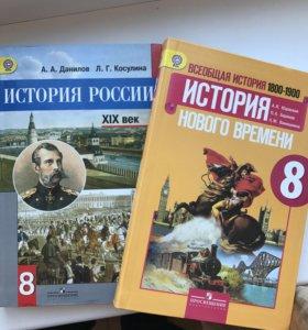 Учебники истории 8 класса