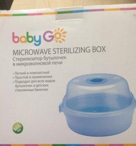 Новый стерилизатор