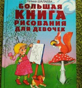 Книга рисования