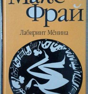 Книги М.Фрай Лабиринты ехо