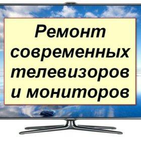 Ремонт современных телевизоров и мониторов