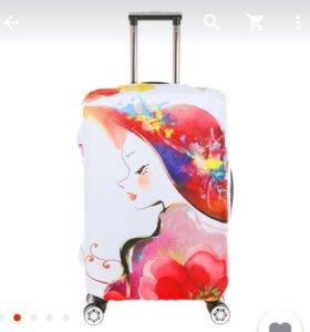 Защитный чехол на чемодан