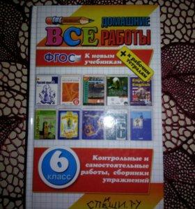 ГДЗ к новым учебникам ФГОС 6 класс
