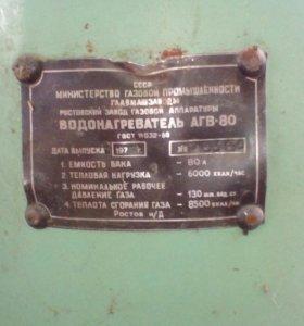 Котлы, баки АГВ-80