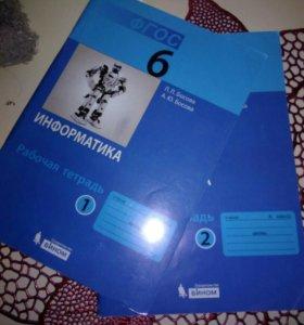 ФГОС 6 классов рабочая тетрадь по информатике
