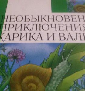 Книга приключения карика и вали