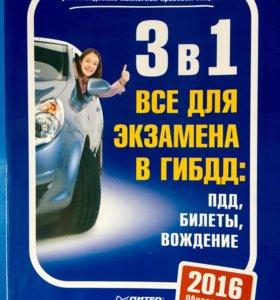Все для экзамена в ГИБДД: ПДД, билеты, вождение.