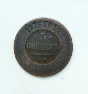 Монета 5 копеек 1876 год Е.М.