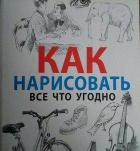 Книга-самоучитель по рисованию