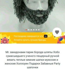 Шапка с бородой)
