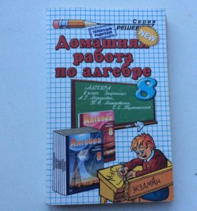 Решебники по геометрии и алгебре А.С Атанасян