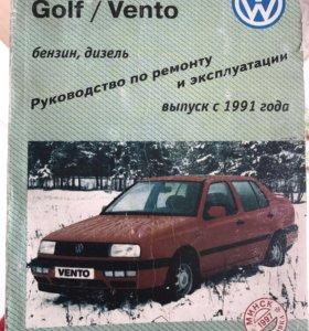 Справочник Volkswagen по ремонту и эксплуатации