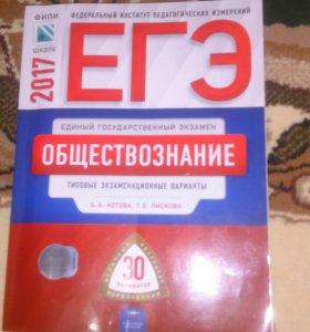 Учебник по ЕГЭ