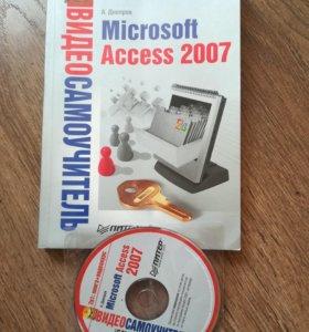 Самоучитель и видео уроки по Microsoft Access
