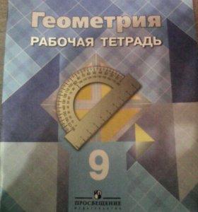 Рабочая тетрадь по геометрии 9 класс . Атанасян