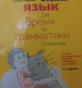 Немецкий язык грамматика